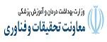 معاونت تحقیقات و فناوری وزارت